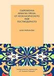 Съвременна арабска проза: от неокласическото към постмодерното - Баян Райханова - книга