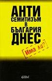 Антисемитизъм в България днес -