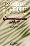 Фантастични новели - Теофил Готие - книга