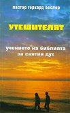 Утешителят - Пастор Герхард Веслер - книга