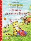 Тигърчето Макс и неговите приятели: Подарък за мечока Бруно - Марина Кремер - детска книга