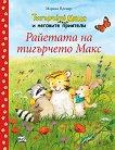 Тигърчето Макс и неговите приятели: Райетата  на тигърчето Макс - Марина Кремер -
