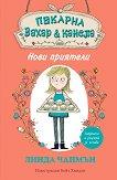 """Пекарна """"Захар и канела"""": Нови приятели - Линда Чапмън -"""