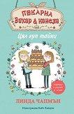 """Пекарна """"Захар и канела"""": Цял куп тайни - Линда Чапмън -"""