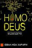 Homo Deus. Кратка история на бъдещето - Ювал Ноа Харари - книга