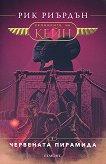 Хрониките на Кейн - книга 1: Червената пирамида - книга