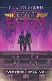 Хрониките на Кейн - книга 2: Огненият престол - Рик Риърдън -