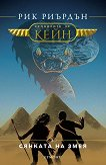Хрониките на Кейн - книга 3: Сянката на змея - Рик Риърдън -