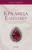 Кралица Елизабет - Литън Стрейчи - книга
