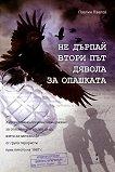 Не дърпай втори път дявола за опашката - Павлин Павлов -