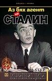 Аз бях агент на Сталин - Валтер Кривицки -