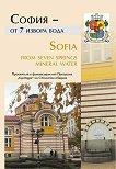 София - от 7 извора вода Sofia from seven springs mineral water - книга