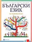 Български език за 3. клас - Татяна Борисова, Николина Димитрова, Събка Бенчева -