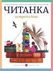 Читанка за 3. клас - Татяна Борисова, Николина Димитрова, Събка Бенчева  -