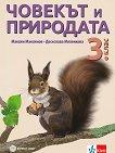 Човекът и природата за 3. клас - Максим Максимов, Десислава Миленкова -