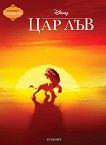 Чародейства: Цар Лъв -