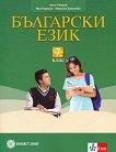 Български език за 7. клас - Ангел Петров, Мая Падешка, Мариана Балинова -