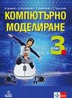 Компютърно моделиране за 3. клас - Иван Душков, Даниела Кожухарова, Елена Димитрова, Станислава Христова -
