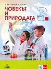 Човекът и природата за 3. клас - Илиана Мирчева, Валентин Богоев -