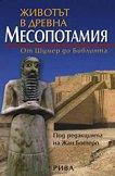 Животът в древна Месопотамия - книга