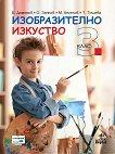 Изобразително изкуство за 3. клас - Бисер Дамянов, Огнян Занков, Методий Ангелов, Теменужка Тошева -