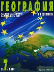 География и икономика за 7. клас - учебник