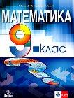 Математика за 9. клас - Теодоси Витанов, Петър Недевски, Мариана Кьосева - книга