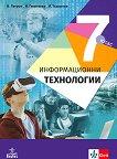 Информационни технологии за 7. клас - Владимир Петров, Нели Георгиева, Иванка Тодорова -