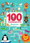 100 развиващи игри: Животни - детска книга