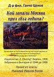Кой запали Москва през 1812 година? - Д-р фил. Ганчо Ценов -