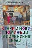 Стари и нови поминъци в пиринския край - Соня Средкова -