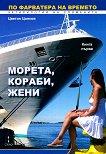 По фарватера на времето - том 1: Морета, кораби, жени - Цветан Цонков -