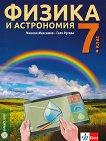 Физика и астрономия за 7. клас - Максим Максимов, Галя Русева -