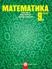 Математика за 9. клас -
