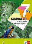 Биология и здравно образование за 7. клас - Мария Шишиньова, Доля Павлова, Ирина Враджалиева, Лиляна Банчева -