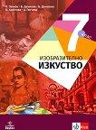 Изобразително изкуство за 7. клас - Огнян Занков, Бисер Дамянов, Бойка Доневска, Олга Христова, Анна Генчева -