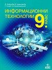 Информационни технологии за 9. клас - учебник
