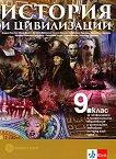 История и цивилизации за 9. клас - част 1 - ППО - книга