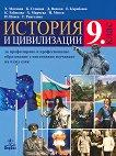 История и цивилизации за 9. клас - ППО - учебник