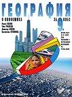 География и икономика за 9. клас - учебник