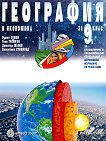 География и икономика за 9. клас - ППО - Румен Пенин,Тони Трайков,Димитър Желев,Валентина Стоянова -