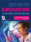 Биология и здравно образование за 9. клас - ППО - книга за учителя
