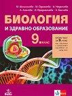 Биология и здравно образование за 9. клас - учебник