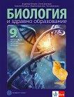Биология и здравно образование за 9. клас -