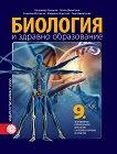 Биология и здравно образование за 9. клас - ППО - учебник