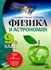 Физика и астрономия за 9. клас - Елка Златкова, Георги Дянков, Каролина Янакиева -