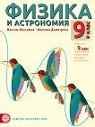 Физика и астрономия за 9. клас - Максим Максимов, Ивелина Димитрова - учебник