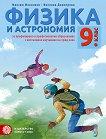 Физика и астрономия за 9. клас - ППО - Максим Максимов, Ивелина Димитрова - книга