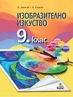Изобразително изкуство за 9. клас - Бисер Дамянов, Анна Генчева -