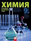 Химия и опазване на околната среда за 9. клас - учебна тетрадка
